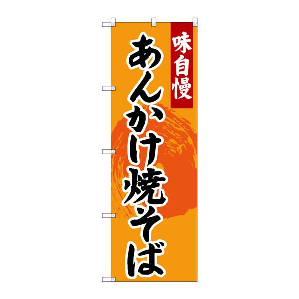 のぼり屋工房 のぼり SNB-4207 あんかけ焼きそば 34207 (取寄品)
