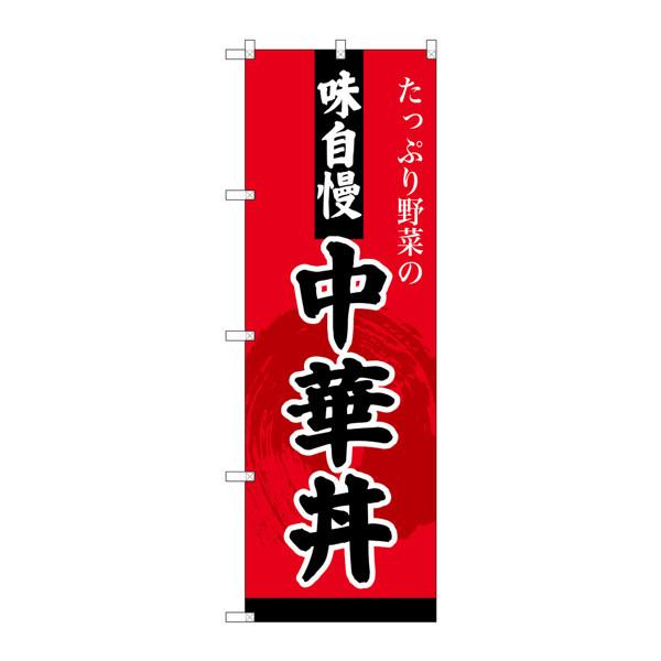 のぼり屋工房 のぼり SNB-4209 中華丼 34209 (取寄品)