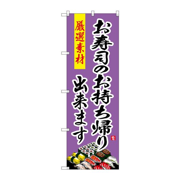 のぼり屋工房 のぼり SNB-4217 お寿司のお持ち帰り 34217 (取寄品)