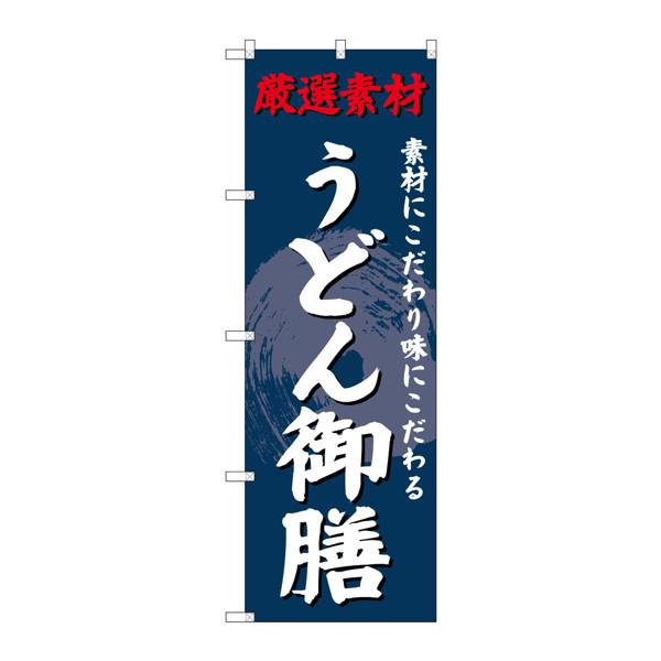 のぼり屋工房 のぼり SNB-4232 うどん御膳 34232 (取寄品)