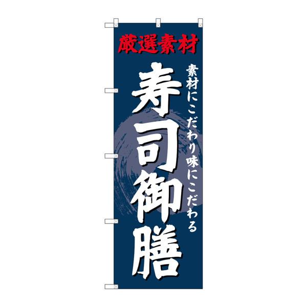 のぼり屋工房 のぼり SNB-4235 寿司御膳 34235 (取寄品)