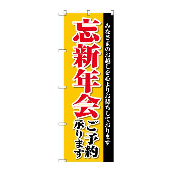 のぼり屋工房 のぼり SNB-4244 忘新年会ご予約承り 34244 (取寄品)