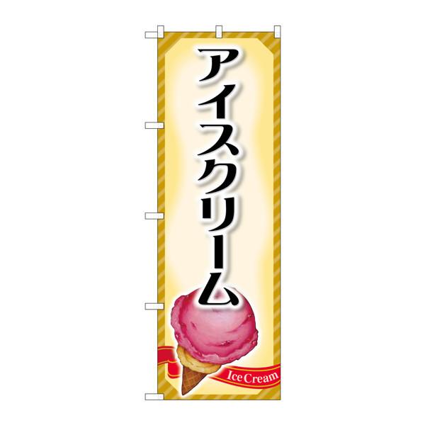 のぼり屋工房 のぼり SNB-4435 アイスクリーム 34435 (取寄品)