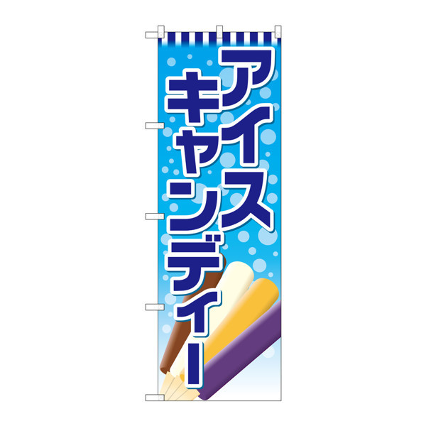 のぼり屋工房 のぼり SNB-4436 アイスキャンディー 34436 (取寄品)