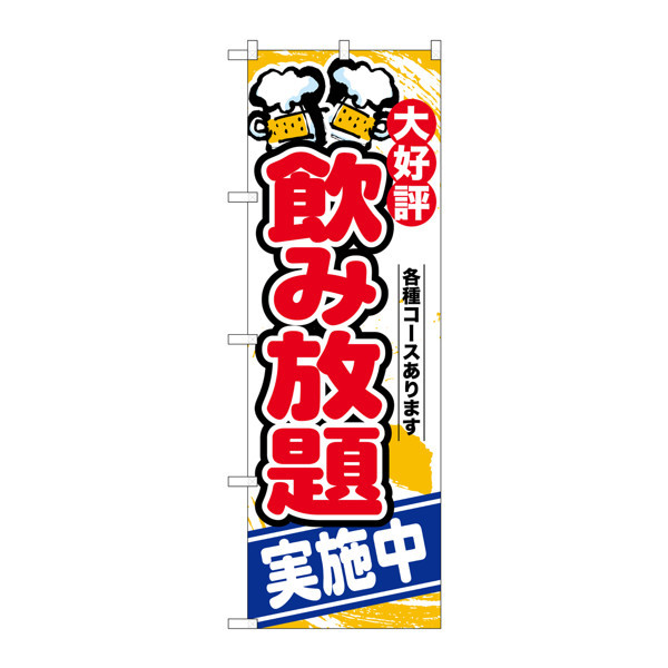 のぼり屋工房 のぼり SNB-4437 飲み放題実施中 34437 (取寄品)