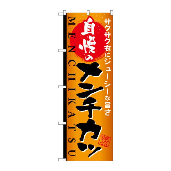 のぼり屋工房 のぼり SNB-810 自慢のメンチカツ 30810 (取寄品)
