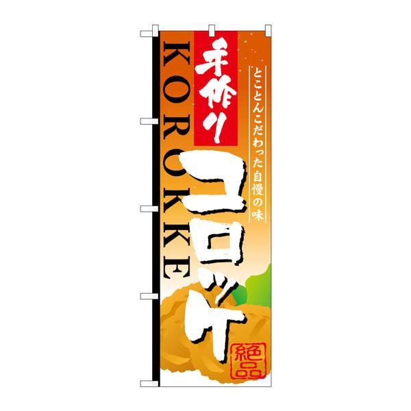 のぼり屋工房 のぼり SNB-811 手作りコロッケ 30811 (取寄品)