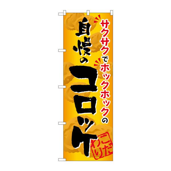 のぼり屋工房 のぼり SNB-812 自慢のコロッケ 30812 (取寄品)