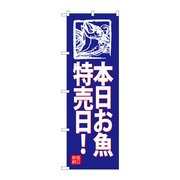 のぼり屋工房 のぼり SNB-4317 本日お魚特売日! (青地) 34317 (取寄品)