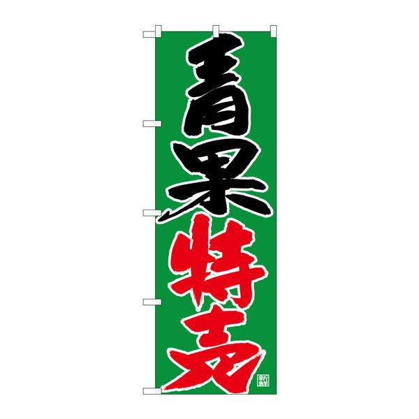 のぼり屋工房 のぼり SNB-4355 青果特売 34355 (取寄品)