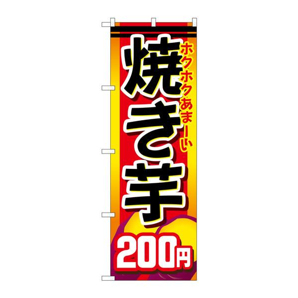 のぼり屋工房 のぼり SNB-741 焼き芋200円 30741 (取寄品)
