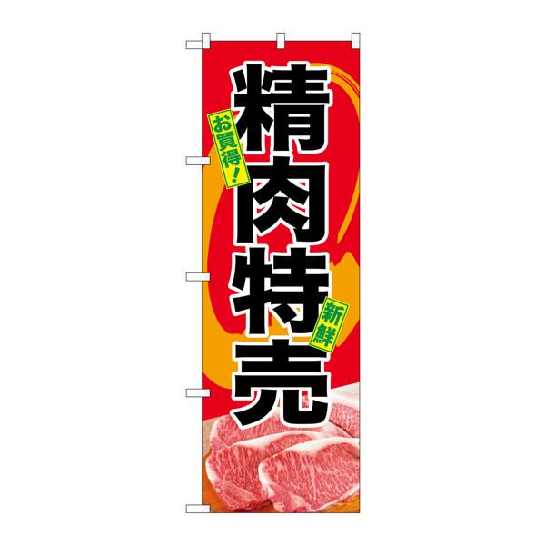 のぼり屋工房 のぼり SNB-4398 お買得 精肉特売 34398 (取寄品)