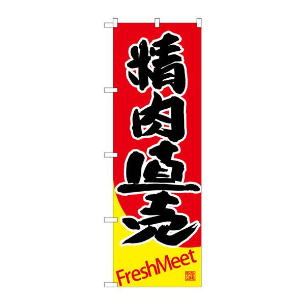 のぼり屋工房 のぼり SNB-4413 精肉直売 34413 (取寄品)