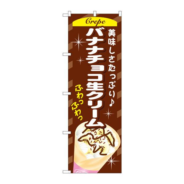 のぼり屋工房 のぼり SNB-758 バナナチョコ生クリーム 30758 (取寄品)