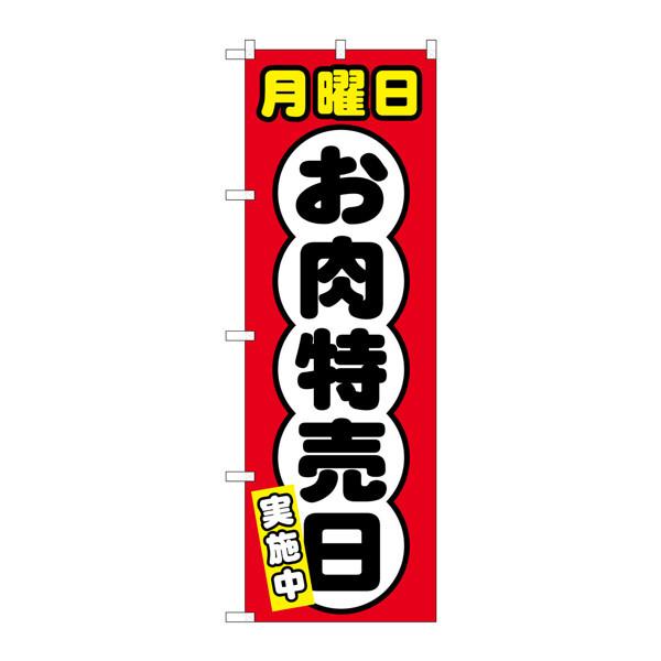 のぼり屋工房 のぼり SNB-4421 月曜日 お肉特売日 34421 (取寄品)