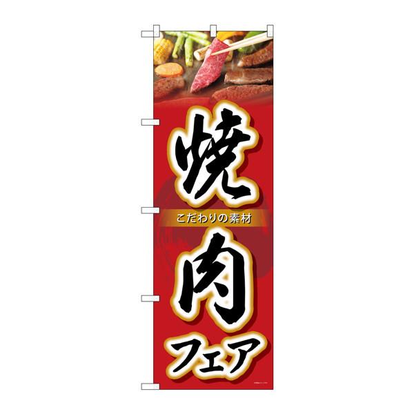 のぼり屋工房 のぼり SNB-4424 焼肉フェア 34424 (取寄品)