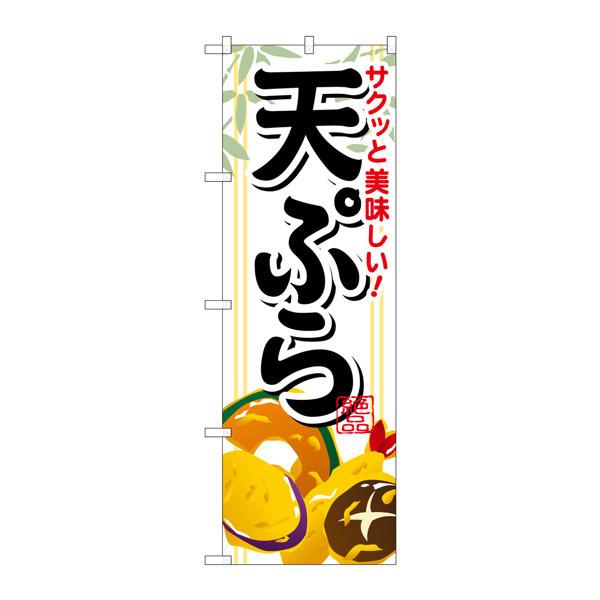 のぼり屋工房 のぼり SNB-814 サクッと美味しい天ぷら 30814 (取寄品)