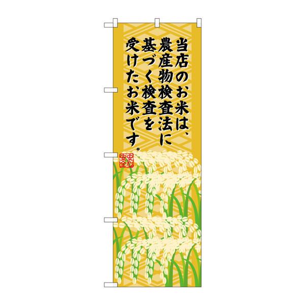 のぼり屋工房 のぼり SNB-955 農産物検査法に基づく~ 30955 (取寄品)
