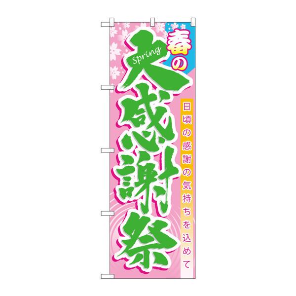 のぼり屋工房 のぼり 春の大感謝祭 60039 (取寄品)