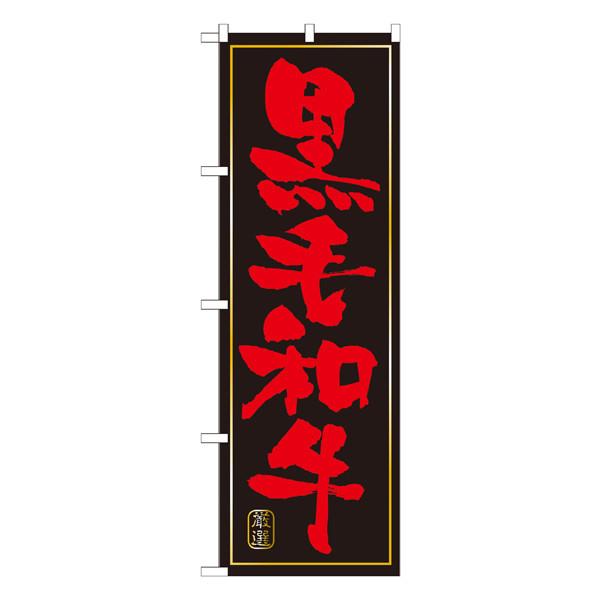 のぼり屋工房 のぼり 黒毛和牛 黒赤 21048 (取寄品)