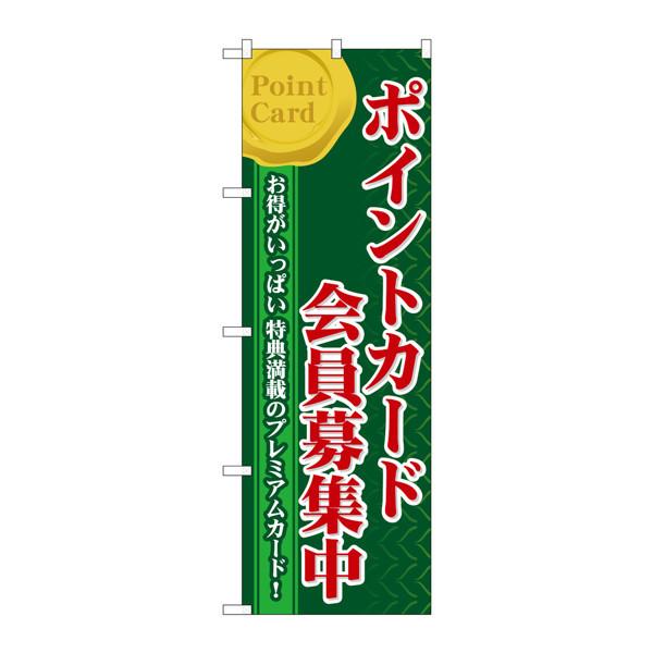 のぼり屋工房 のぼり ポイントカード会員募集中 60076 (取寄品)