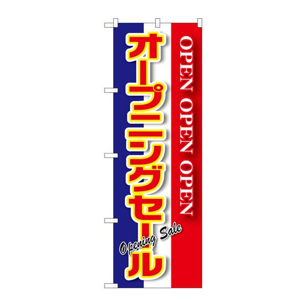 のぼり屋工房 のぼり GNB-2560 オープニングセール 青白赤 72560 (取寄品)