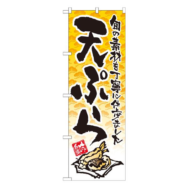 のぼり屋工房 のぼり 天ぷら イラスト 21058 (取寄品)