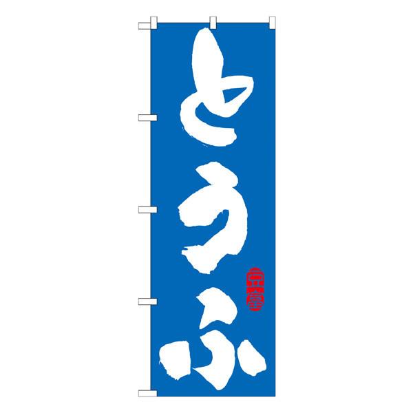 のぼり屋工房 のぼり とうふ 青 21059 (取寄品)