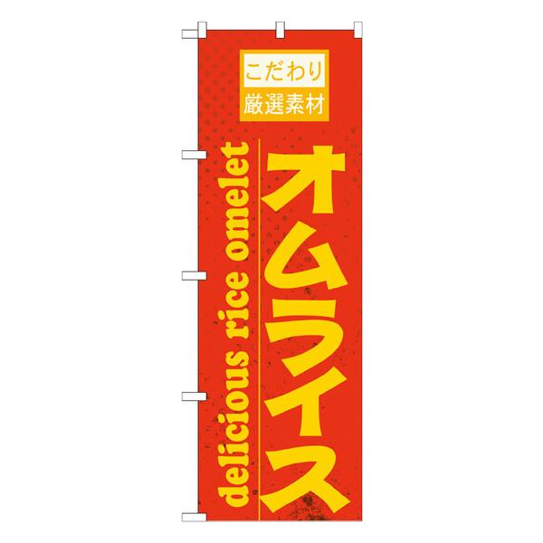 のぼり屋工房 のぼり オムライス 橙 21062 (取寄品)