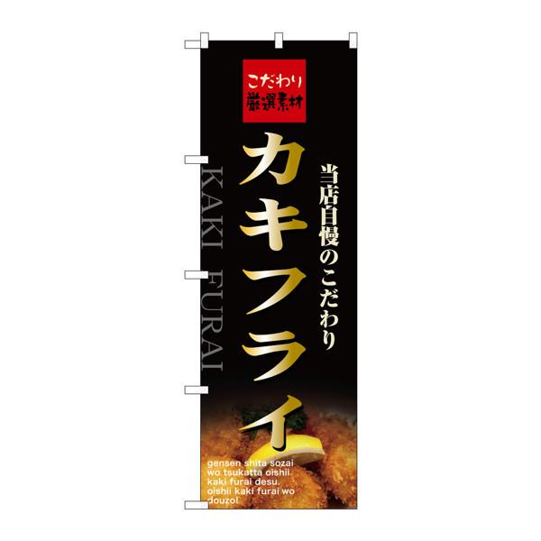 のぼり屋工房 のぼり カキフライ 21072 (取寄品)