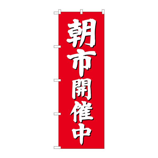 のぼり屋工房 のぼり GNB-2748 朝市開催中(赤地) 72748 (取寄品)