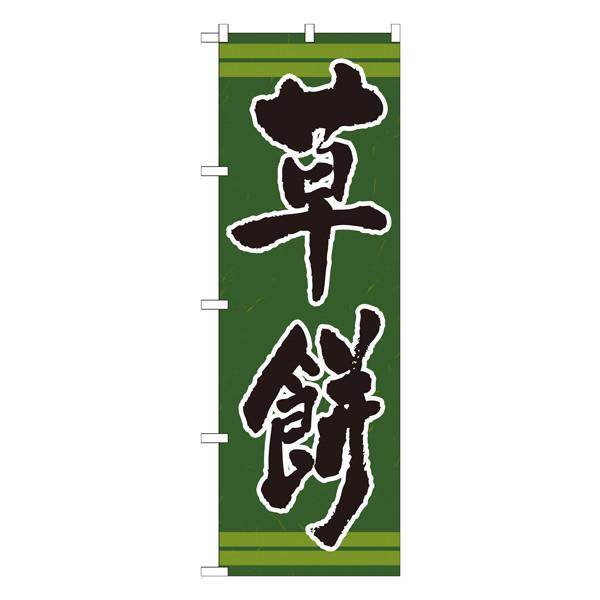 のぼり屋工房 のぼり 草餅 21382 (取寄品)
