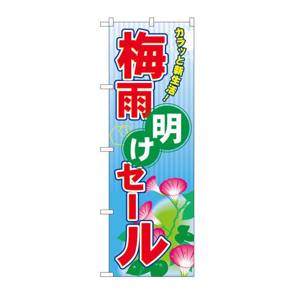 のぼり屋工房 のぼり 梅雨明けセール 60183 (取寄品)