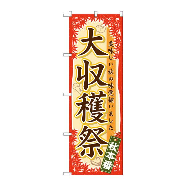 のぼり屋工房 のぼり 大収穫祭 60358 (取寄品)