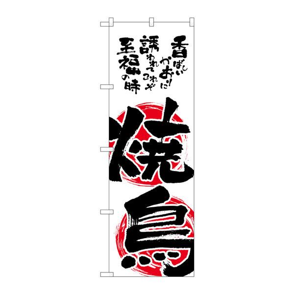 のぼり屋工房 のぼり 焼鳥 2149 (取寄品)