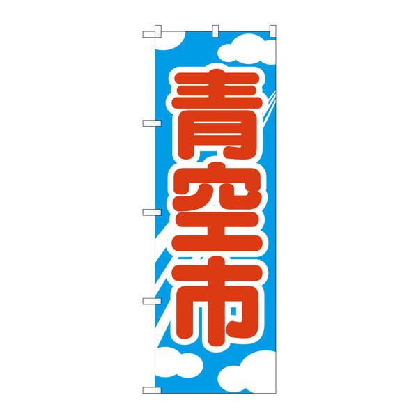 のぼり屋工房 のぼり 青空市 2246 (取寄品)