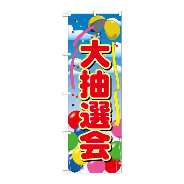 のぼり屋工房 のぼり 大抽選会 2809 (取寄品)