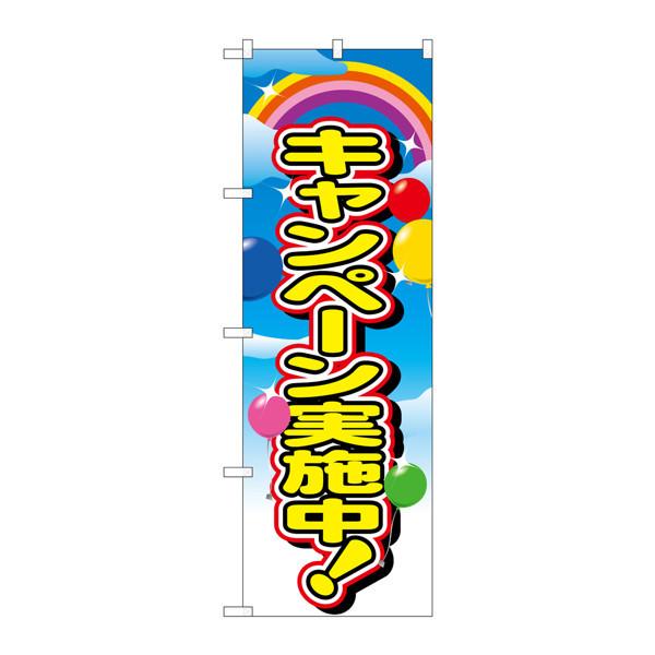のぼり屋工房 のぼり キャンペーン実施中 2840 (取寄品)