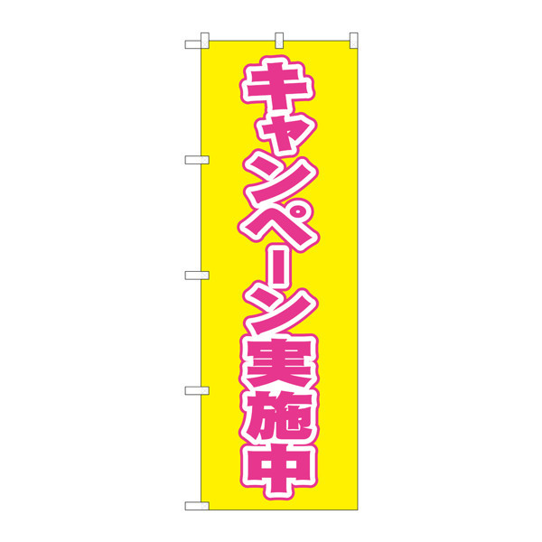 のぼり屋工房 のぼり キャンペーン実施中 2935 (取寄品)