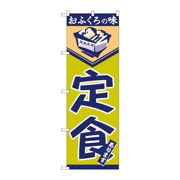 のぼり屋工房 のぼり 定食 546 (取寄品)