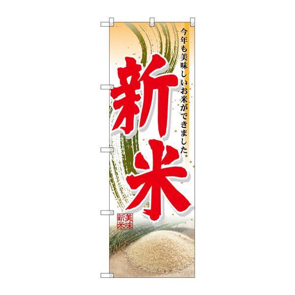 のぼり屋工房 のぼり 新米 60327 (取寄品)