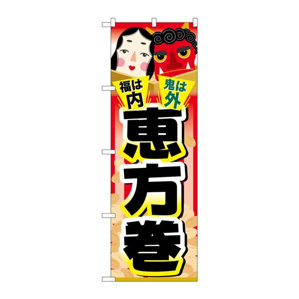 のぼり屋工房 のぼり 福は内 鬼は外 恵方巻 60557 (取寄品)