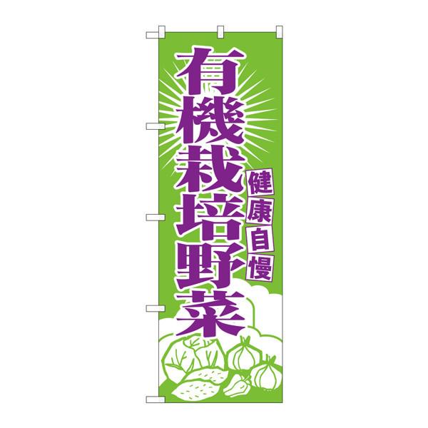 のぼり屋工房 のぼり 有機栽培野菜 699 (取寄品)