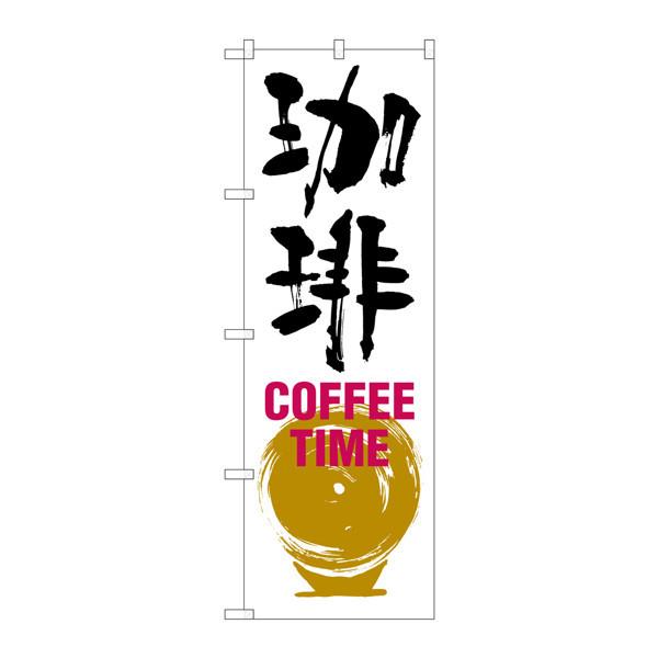 のぼり屋工房 のぼり SNB-1051 珈琲 COFFEE TIME 白黒 31051 (取寄品)