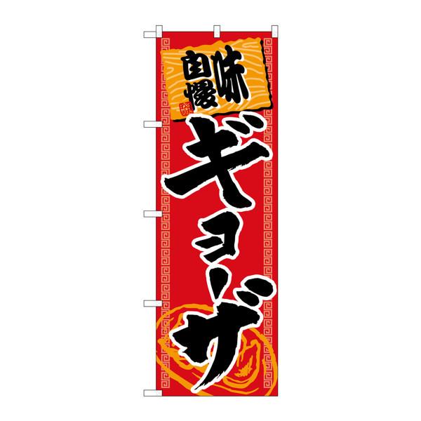 のぼり屋工房 のぼり SNB-1060 味自慢ギョーザ 31060 (取寄品)
