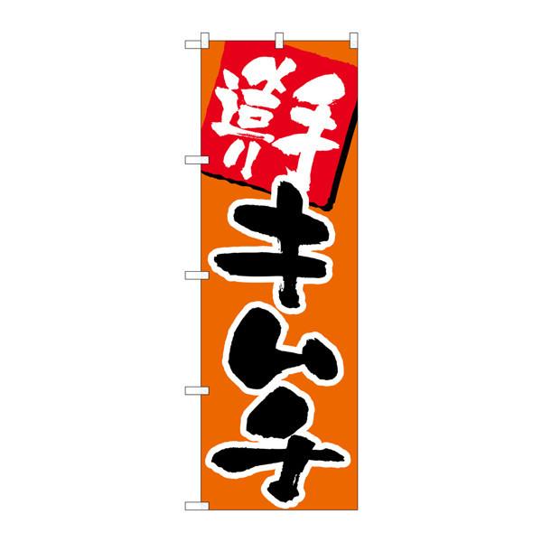 のぼり屋工房 のぼり SNB-217 手造りキムチ 30217 (取寄品)