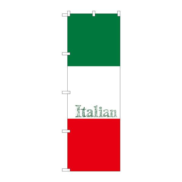のぼり屋工房 のぼり SNB-1067 イタリア(Italian) 31067 (取寄品)