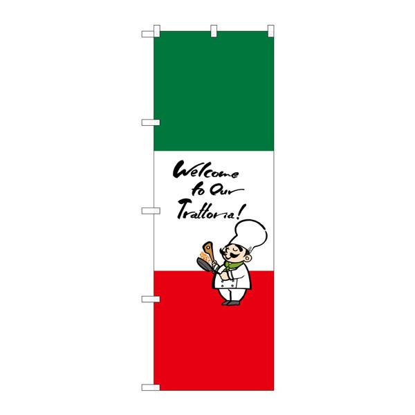 のぼり屋工房 のぼり SNB-1068 イタリア イラスト 31068 (取寄品)