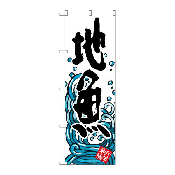 のぼり屋工房 のぼり SNB-1580 地魚 31580 (取寄品)