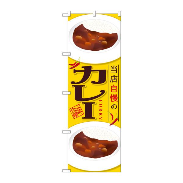 のぼり屋工房 のぼり SNB-2053 カレー 当店自慢の 32053 (取寄品)